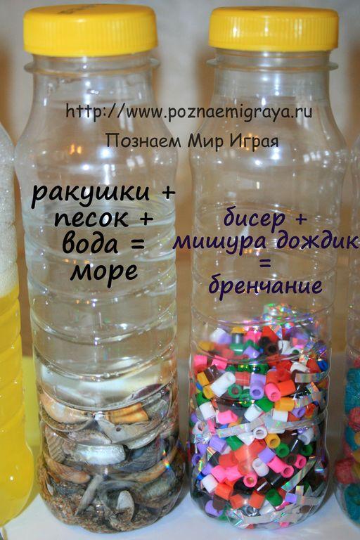 Магическая бутылочка своими руками 20